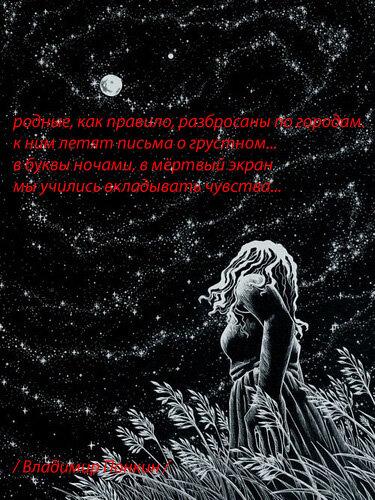 В мёртвый экран мы учились вкладывать чувства... (с)