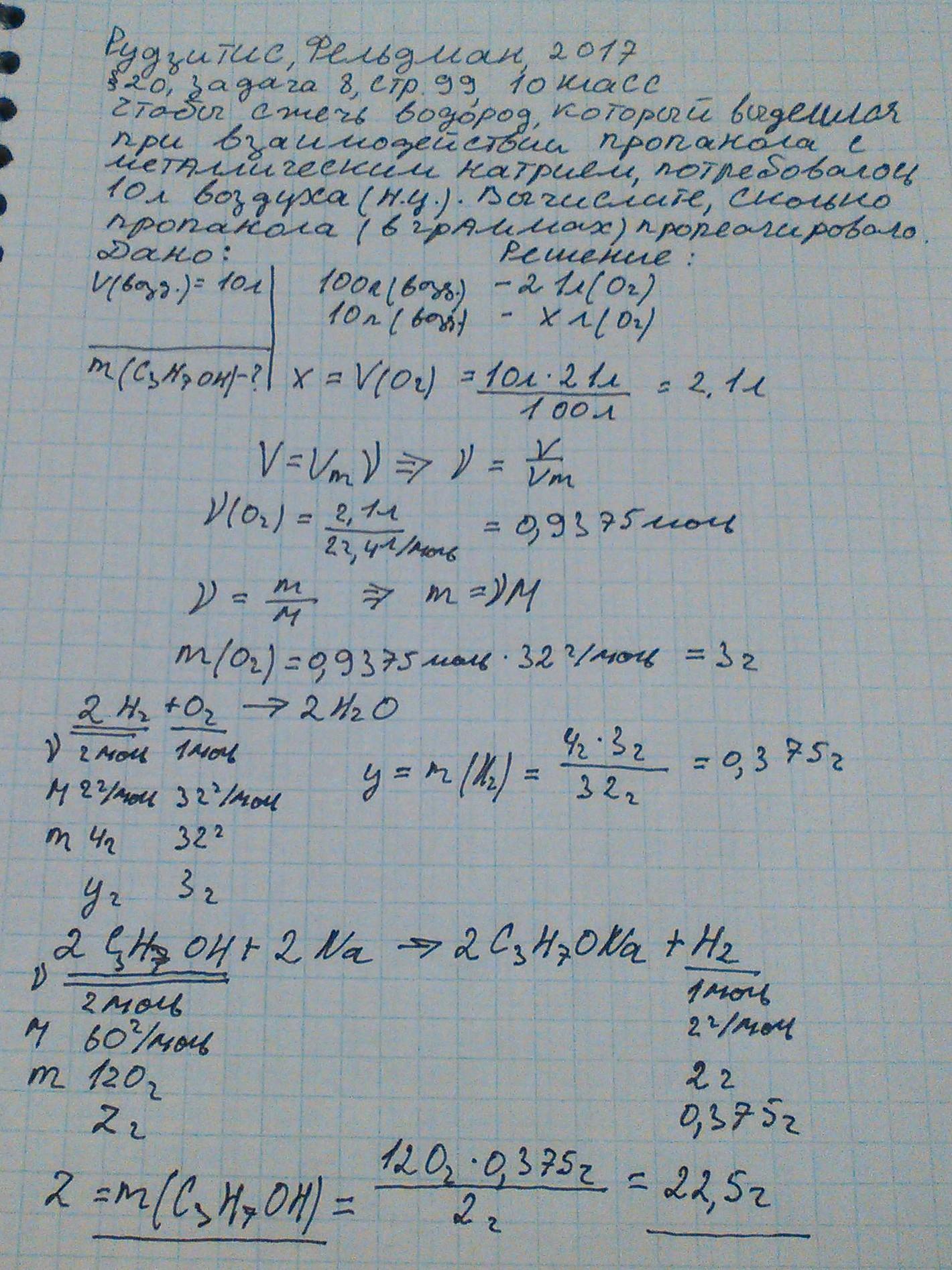 рудзитис задача 8 стр 99 химия 10 кл.jpg