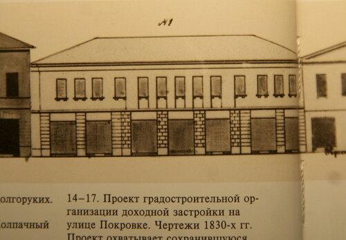 Улица Покровка, дом 6. Фрагмент проекта градостроительной организации доходной застройки на улице Покровка. 1830-е гг