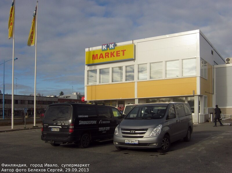 Ивало, Финляндия, шоппинг