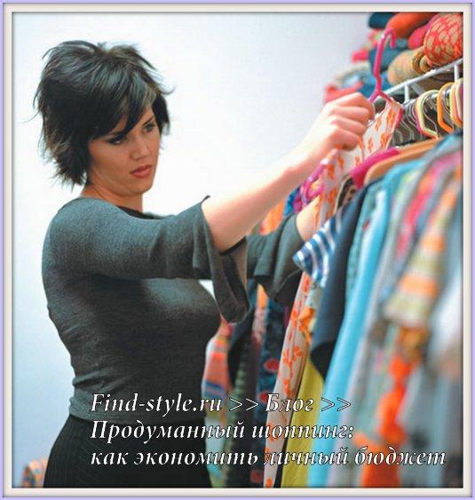 как составить гардероб, шоппинг со стилистом, шоппинг сопровождение, шоппинг со стилистом в Москве, как найти +свой стиль, найти +свой стиль +в одежде, импульсивная покупка, +как научиться экономить, +как экономить деньги, экономить +на покупках, модный гардероб, базовый гардероб, как составить гардероб, базовый гардероб девушки, как подобрать гардероб, что надеть на корпоратив, что надеть на свадьбу, свадебный костюм для жениха, свадебный костюм для жениха, меняем внешность, как подобрать себе стиль, подобрать стиль одежды по фигуре, шоппер, шоппинг в москве, услуги шоппера, персональный шоппер