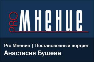 Pro Мнение | Постановочный портрет с Анастасией Бушевой