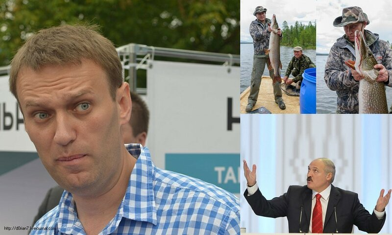 путин поймал щуку, лукашенко - сома, а навальный...