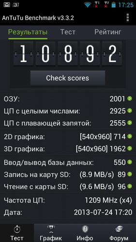 Highscreen Omega Q, скриншот