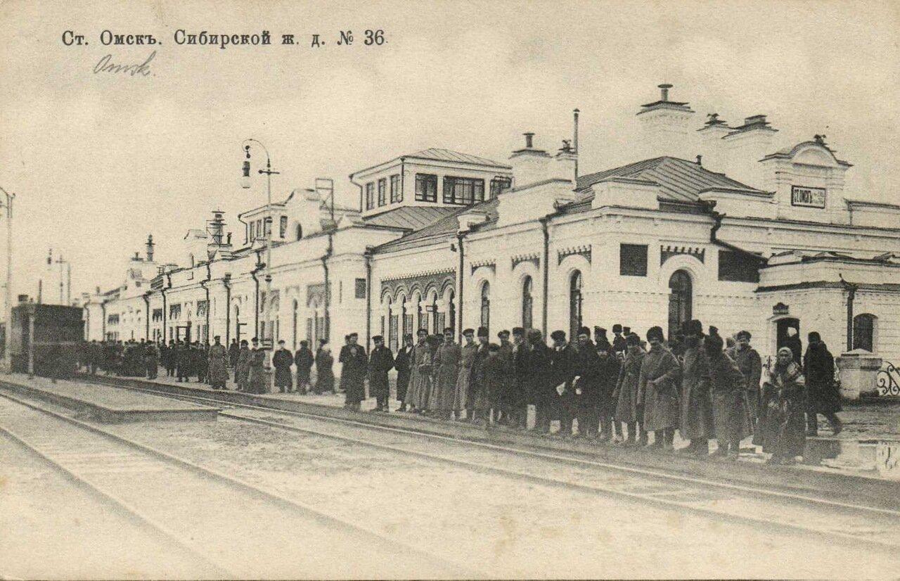 Омск. Вокзал.