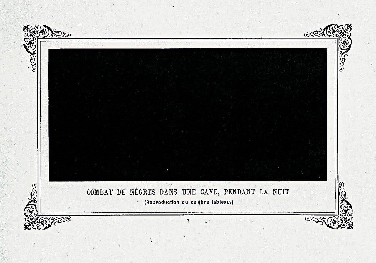 Альфонс Алле (1854-1905) Битва негров в темной пещере. 1897