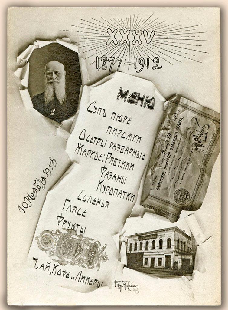 Меню обеда 13 ноября 1913 г. в честь 35-летия Самарского общества взаимного кредита
