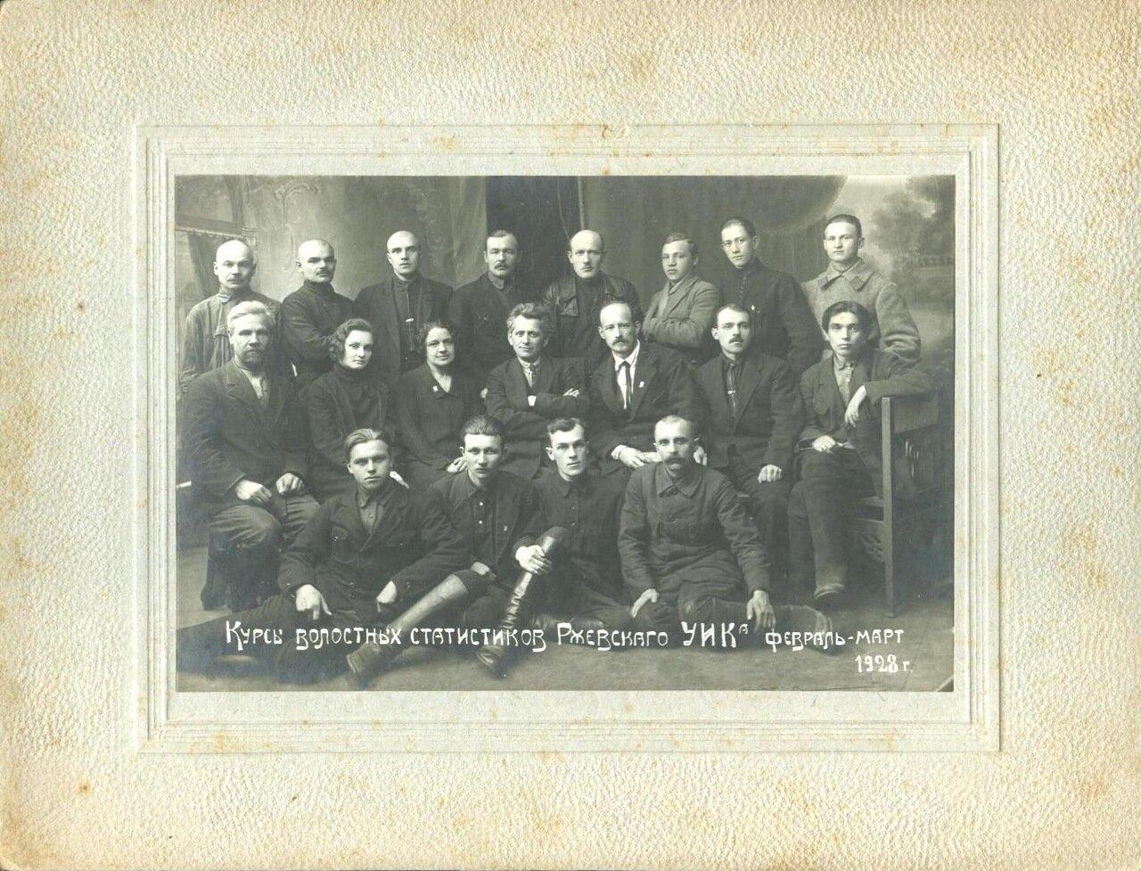 1928. Февраль-март. Курсы волостных статистиков Ржевского УИК