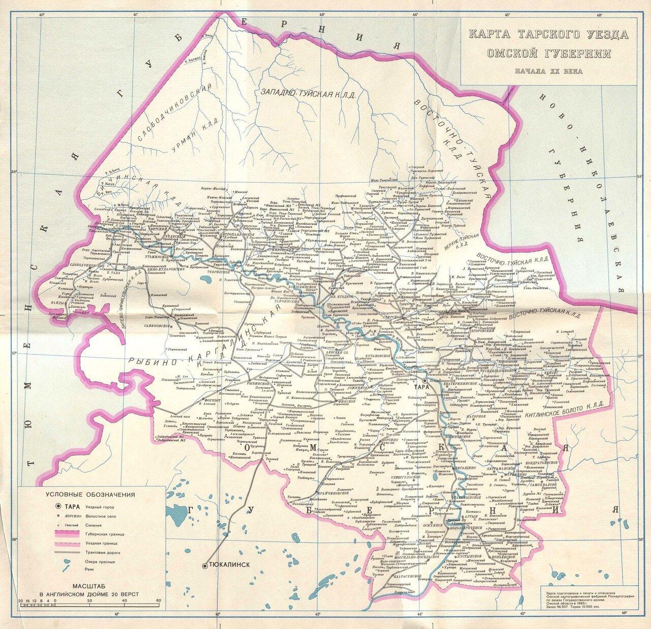 Карта Тарского уезда Омской губернии, начало 20 века