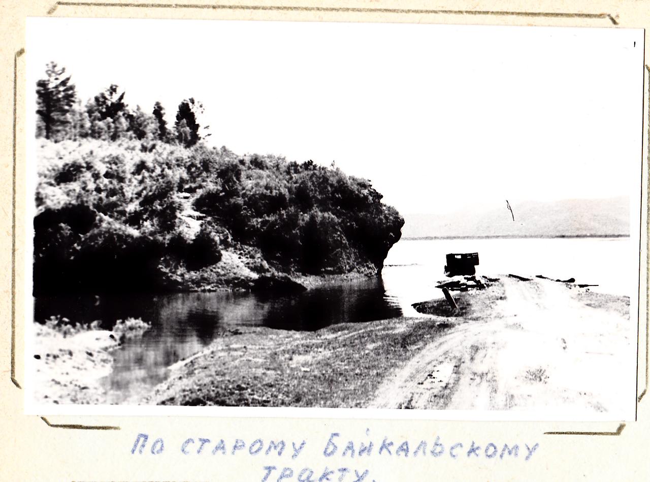 По старому Байкальскому тракту
