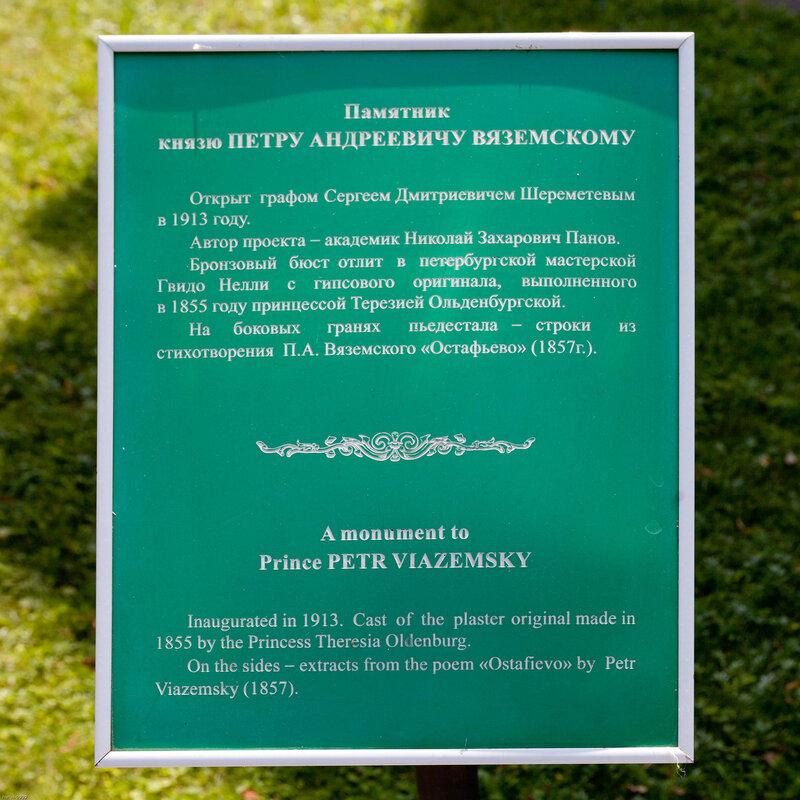 Описание памятника Вяземскому в Остафьево