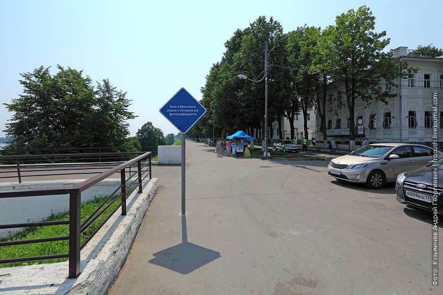 знак в Ярославле, рядом с которым все фотографируются