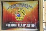 1 Международный фестиваль ЗЕМЛЯ.ТЕАТР.ДЕТИ.JPG