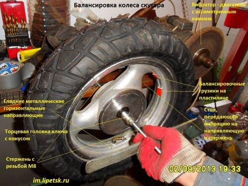 Балансировка колёс своими руками бисером 45