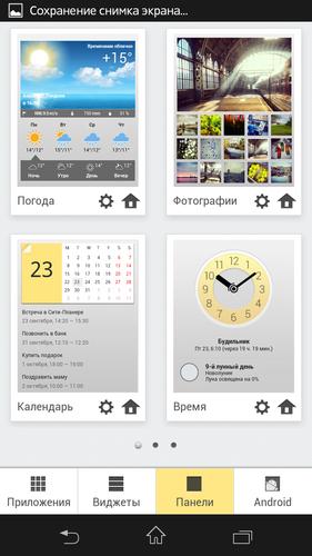 Screenshot_2013-07-24-01-47-57