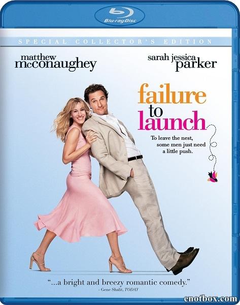 Любовь и прочие неприятности / Failure to Launch (2006/BDRip/HDRip)