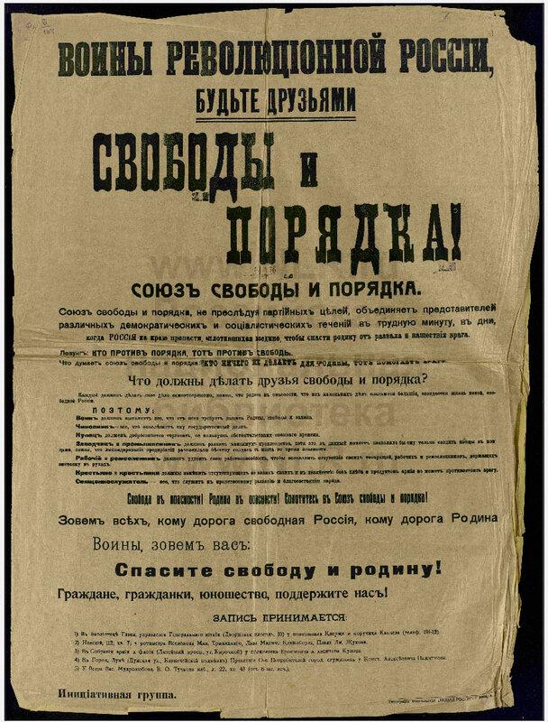 Воины революционной России!