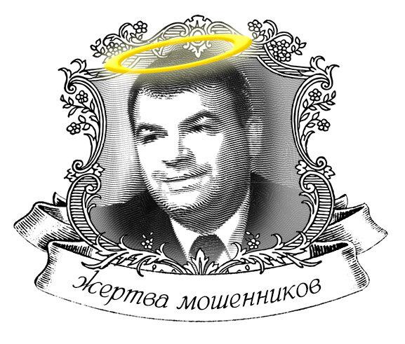 Два самых святых человека в России