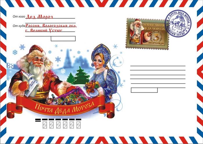 конверты новогодние картинки также