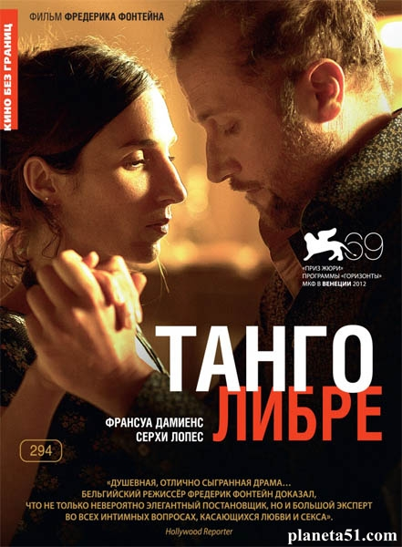 Танго либре / Tango libre (2012/WEB-DL/WEB-DLRip)