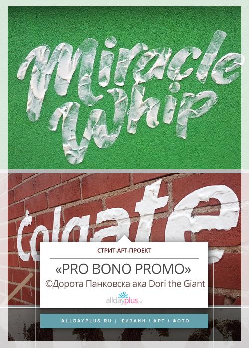 Cтрит-арт проект «Pro Bono Promo». Фотограф Dorota Pankowska / Dori the Giant