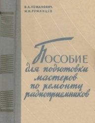 Книга Пособие для подготовки мастеров по ремонту радиоприемников