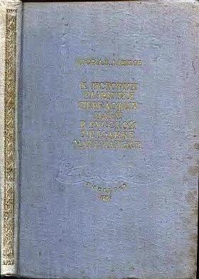 Аудиокнига К истории развития передовых идей в русской методике математики - Ланков А.В.