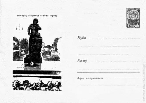 ХМК (2702) 1963.Белгород. Памятник павшим героям. Худ. Е.Д. Анискин