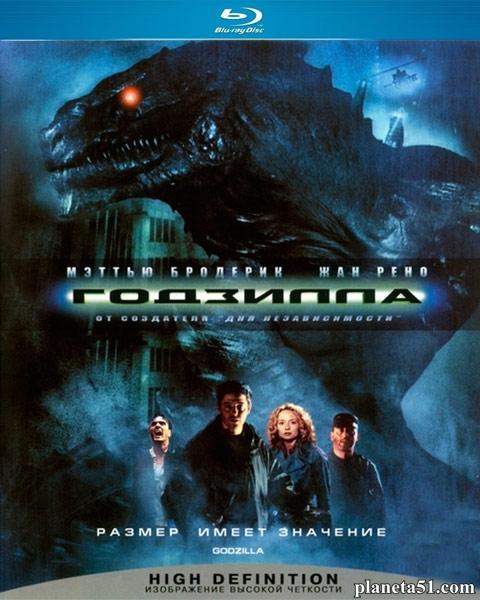 Годзилла / Godzilla (1998/HDRip)
