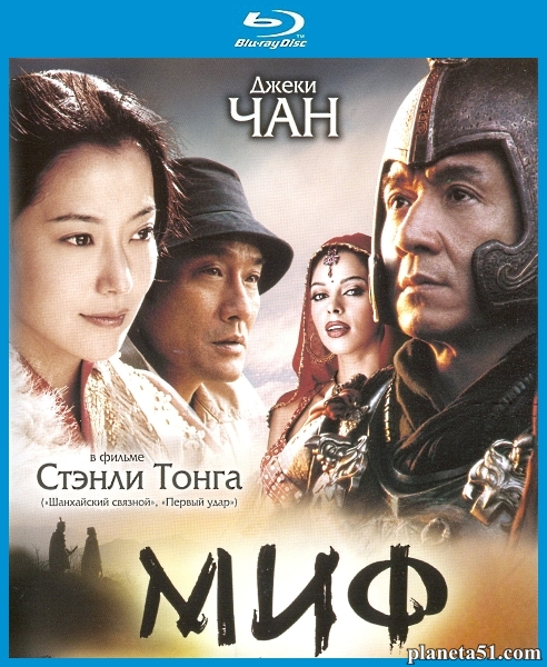 Миф / The Myth / San wa (2005/BDRip/HDRip)