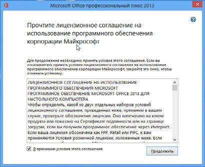 Как правильно установить пакет офисных приложений Microsoft Office 2013