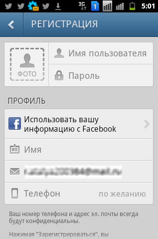 instagram процесс регистрации