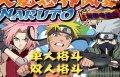 ������ ���� (Games Naruto) ��������� ������