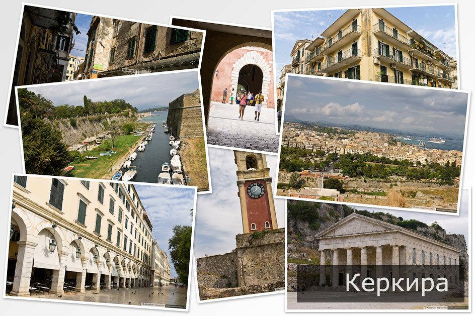 Керкира, о. Корфу, Греция | Kerkyra, Corfu, Greece