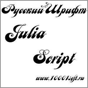 Русский шрифт Julia Script