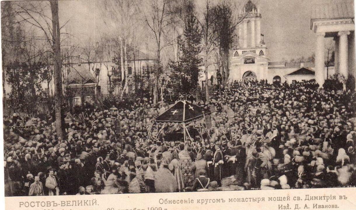 Обнесение кругом монастыря мощей Св Дмитрия