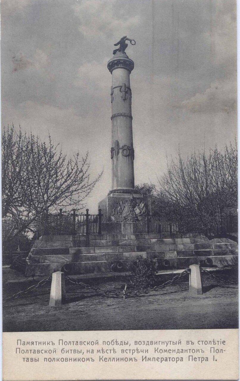 Памятник Полтавской победе