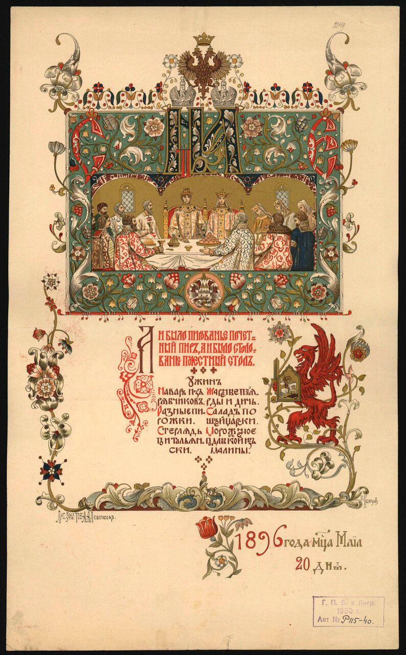 Меню ужина на бале у московского генерала-губернатора 20 мая 1896 г., на торжествах коронации Николая II