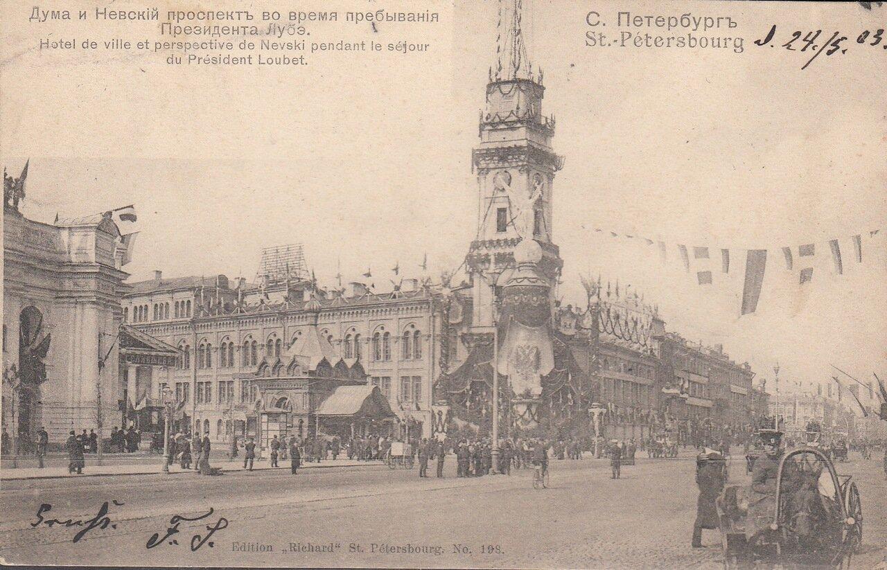 Дума и Невский проспект во время пребывания президента Любэ