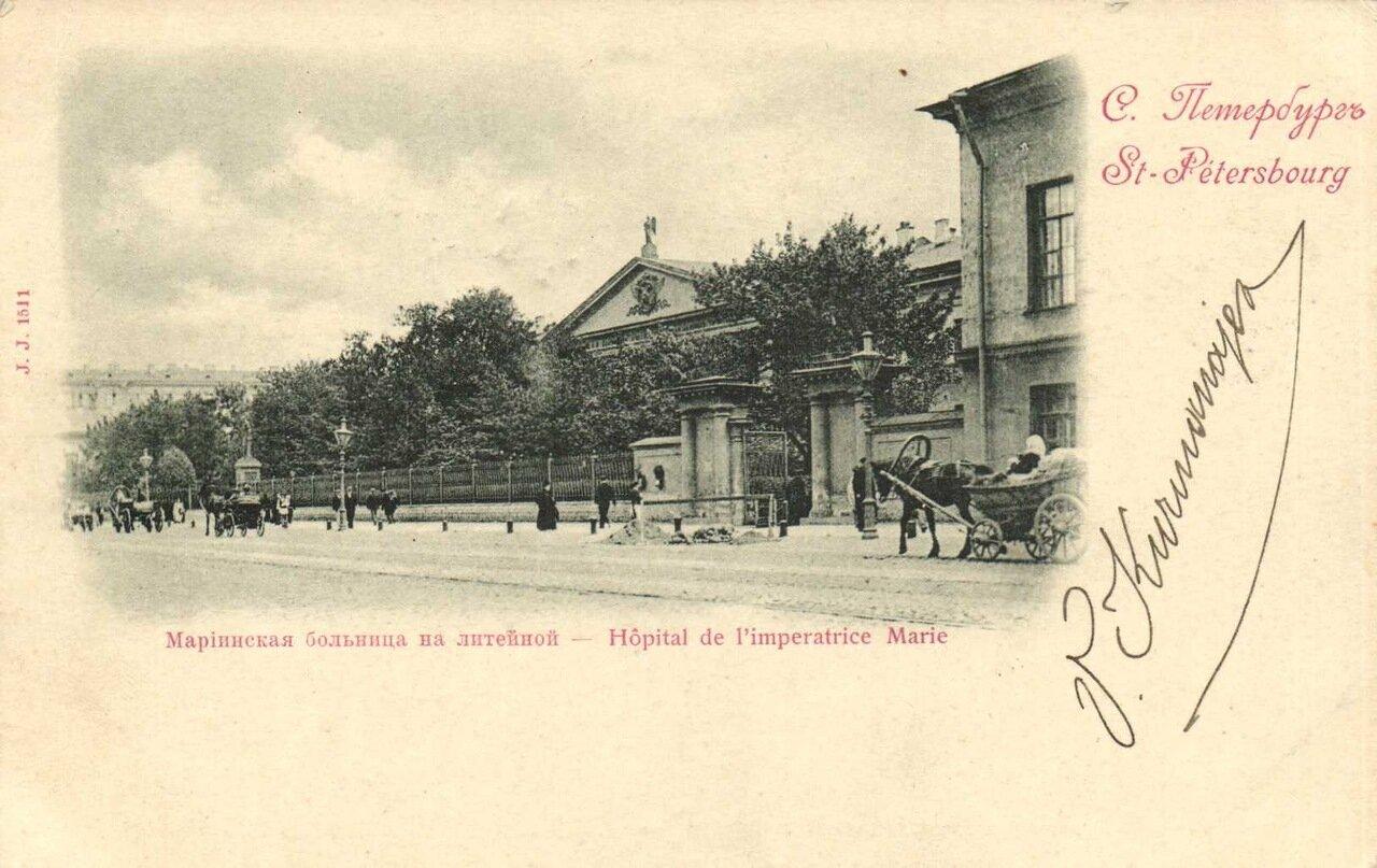 Мариинская больница на Линейном