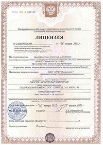 Лицензии-4.jpg