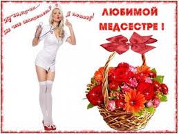 Открытка с днем медицинской сестры! Сестричка, корзина с цветами открытки фото рисунки картинки поздравления