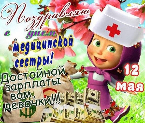 Открытки С днем медицинской сестры! Достойной зарплаты!