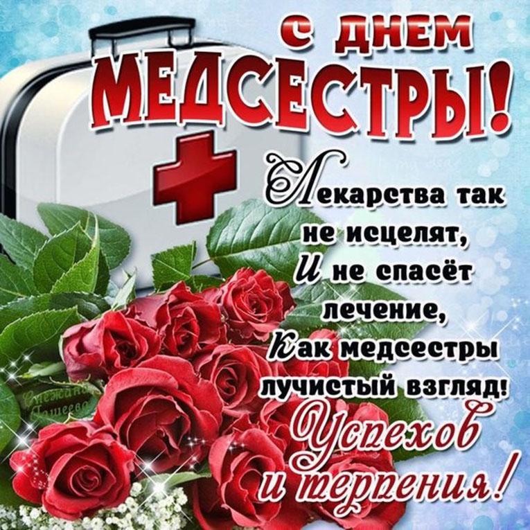 Поздравление с днем медсестры от врача