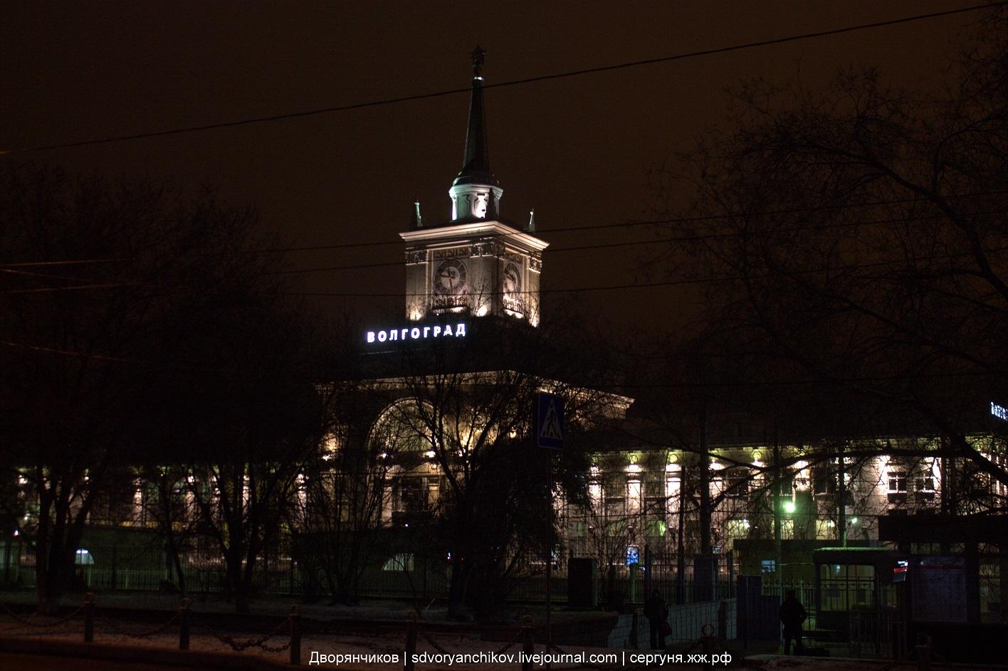 С другой стороны - жд вокзал Волгоград 1
