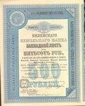 Виленский земельный банк 1912 год.