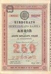 Киевский земельный банк - 250 рублей 1907 год акция.