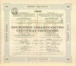 Товарищество русско-французских заводов Резинового,Гуттаперчевого и Телеграфного производств Проводник   1888 год