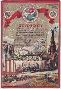 1936 г. Грамота Лучшему Ударнику 2-ой пятилетки