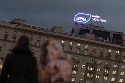 Горьков: ВЭБ отыскал решение по«плохим долгам» на1 трлн руб
